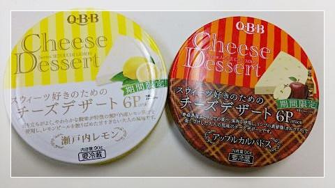 糖質制限のおやつにぴったりのチーズ2種類