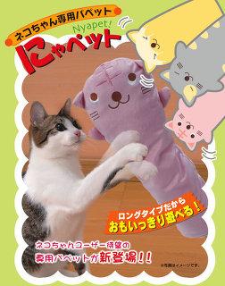 猫に噛んだりひっかかれたりされない為のおもちゃ