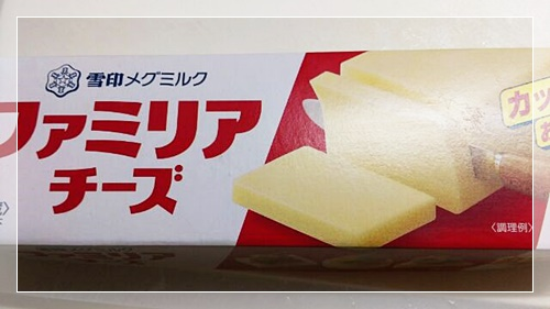ファミリアチーズ