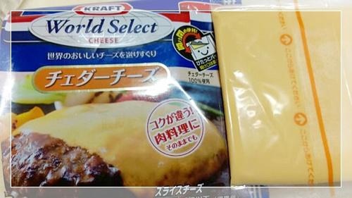MEC食にかかせないチェダーチーズスライス