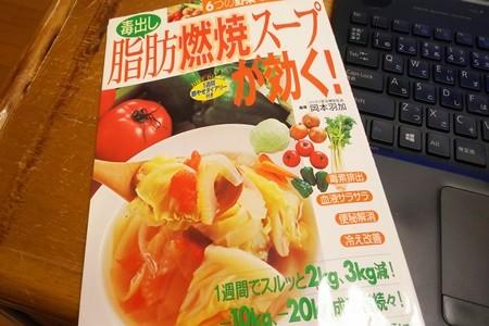 脂肪燃焼スープの本