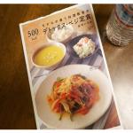 デトックススープでアトピー改善!庄司いずみさん流♪効果的な野菜と日常的に意識したい3つのこと