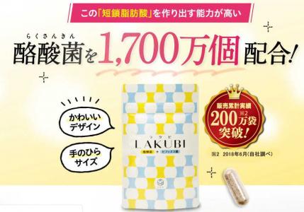 ラクビ(LAKUBI)酪酸菌1700万個
