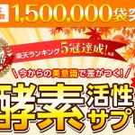 祝150万袋達成♪スルスルこうそ(酵素)お試し990円キャンペーンの条件は?